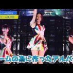 Perfumeドームツアー「ライブのためのアルバムでした」@ラジオ パフュームLOCKS 大本彩乃・樫野有香・西脇綾香 より
