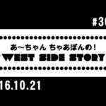 西脇姉妹物語 #30 Dome Edition 特別講座