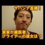サバンナの高橋茂雄がPerfumeのあーちゃん、西脇綾香と熱愛か!?
