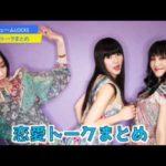 Perfume 恋愛トークまとめ @ラジオ パフュームLOCKS あ〜ちゃん・かしゆか・のっち より