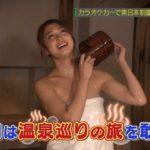 ポンコツガールの久松郁実と大川藍がバスタオル入浴