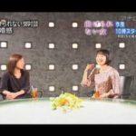 菅野美穂&西尾由佳理アナ  ガールズトーク
