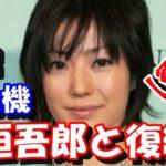 【衝撃】菅野美穂が離婚危機と稲垣吾郎との復縁か?