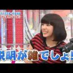 5LDK 仲里依紗④ モナリザとの意外なつながり(2011.01.06)
