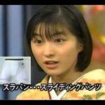 1999食わず嫌い王  イチロー vs 広末涼子