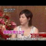 ひみつの嵐ちゃん!091112 広末涼子 Himitsu no Arashi chan   Hirosue Ryoko