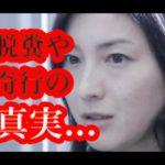 【衝撃】広末涼子の灰皿に脱◯事件や奇行の原因はまさかの・・・