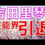 天才子役、吉田里琴が引退し学業専念!「あまちゃん」の高橋アリサ役