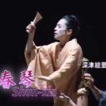 "Fukatsu Eri Performance ""Shunkin"" / 深津絵里主演の舞台 NYで公演中"
