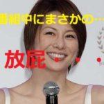 【衝撃】米倉涼子番組中に放屁!!ブボボ(`;ω;´)モワッ