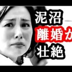 【悲報】米倉涼子、離婚が泥沼すぎてヤバイwwwwwwww夫側は話し合いすら応じず・・・