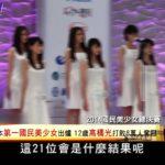 【Yahoo 娛樂爆】12歲上戶彩、17歲米倉涼子 奪國民美少女超萌舊照出土