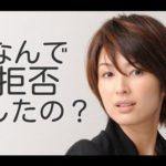 【衝撃】吉瀬美智子とのキスシーンを拒否した若手男優の個人的な事情とは!?