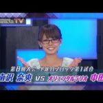 南沢奈央vs中田敦彦(オリエンタルラジオ)の一戦を解説!【NumerØn TV】