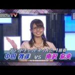 中田敦彦(オリエンタルラジオ) vs 南沢奈央の一戦を解説!【NumerØn TV】