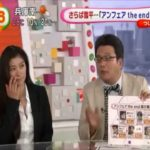 【ネタバレ注意】アンフェアthe end 篠原涼子に出演者はメロメロ