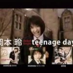 岡本玲 「teenage days」 15秒CM (2008年)