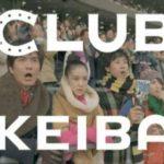 JRA CM CLUB KEIBA 蒼井優