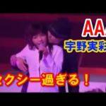 AAA 宇野実彩子【閲覧注意】セクシー過ぎる!映像のみ おまけ映像 にっしーと宇野ちゃんの…キス練習!?