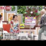 ごきげんよう  【渡辺えり、キムラ緑子】 6月23日[720p] part 2
