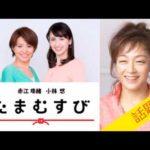 ドラマ「ごちそうさん」「医龍」で話題のキムラ緑子さんの素顔【たまむすび】