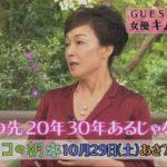 「70歳くらいになって すごい いい女になるかも」キムラ緑子の輝きの秘訣とは!? 10/29(土)『サワコの朝』【TBS】
