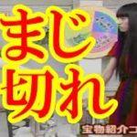 【※放送事故】栗山千明がNHKアナウンサーにマジギレ⇒衝撃の理由とは・・・