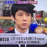 141011 西島秀俊、真木よう子