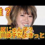 【衝撃】真木よう子が2016年激太り?原因は○○だった!!