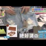 【 ヒルナンデス! 】2015年8月14日 150814 おしゃれで便利な最新アウトドアグッズ 東海道五十三次で新名物探し 3色ショッピング