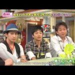 V6・岡田准一 麻生久美子の手作り料理を食べることができるのか!?