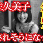 【衝撃過去】麻生久美子、殺されそうになった過去があった   これはひどい