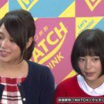 広瀬すず、姉は「気分屋!」アリス「言わないで」 炭酸飲料「MATCH」新キャンペーン発表会(3) #Alice Hirose #Suzu Hirose