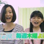 蓮佛美沙子がナビ! #5までのまとめ! 『37.5℃の涙』次回は8/13(木)【TBS】