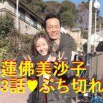 ドラマ お義父さんと呼ばせて  ♥ 蓮佛美沙子 抱擁でふたりは接近 絆は強く 第3話