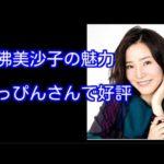 蓮佛美沙子の魅力 べっぴんさんで好評、CMや映画、ドラマでも大活躍!!