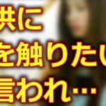 「37.5℃の涙」の蓮佛美沙子は子役に「おっ◯い触りたい」と言われ「なんて本能のまま…」