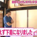 グラビアアイドル篠崎愛 クレオパトララップを生着替えで初体験 相互チャンネル登録・SUB4SUB