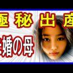 【衝撃】忽那汐里、極秘出産疑惑を解明!22歳の人気女優が未婚の母になった噂と真実