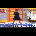 篠崎愛 初体験 ドローンがスカートの中に!?  相互チャンネル登録・SUB4SUB・チャンネル返し