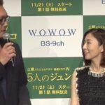 松雪泰子の目が怖い?監督が思わず「大丈夫ですか」 ドラマ「連続ドラマW 5人のジュンコ」完成披露試写会3 #Yasuko Matsuyuki #event