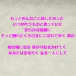 ★mayukeru★「桜の雨、いつか」 松たか子