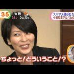 小田さんレコーディング風景♪松たか子☆スキマ♪