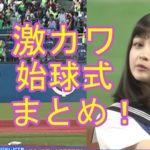 大原櫻子vs橋本環奈 反則的にカワイイ始球式6人まとめ!Japanese cute girls' ceremonial first pitch!