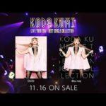 倖田來未 / KODA KUMI LIVE TOUR 2016 ~Best Single Collection~」trailer1