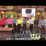 ひみつの嵐ちゃん!ep111 (VIP ROOM 倖田來未/一发决胜负嵐 Guest:超清版