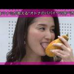 【不機嫌な果実】橋本マナミのオトナの恋愛講座 vol.2