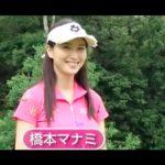ゴルフレッスン 橋本 マナミ 超ミニスカで② ドライバースイング! BY スポニチ