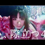 きゃりーぱみゅぱみゅ CM シャープ アクオス4K テレビ 「牛若丸」篇