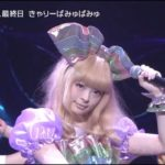 [FULL] きゃりーぱみゅぱみゅ Kyary Pamyu Pamyu at ZIP! Spring Festival 2015.03.26